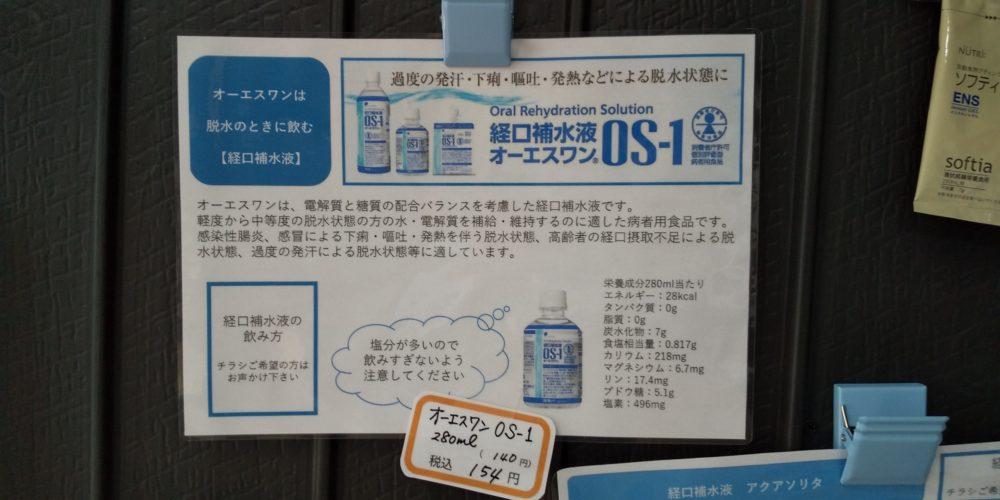 成分 os1